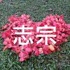 呂志宗John Lu