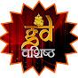 Gurudev GD Vashist