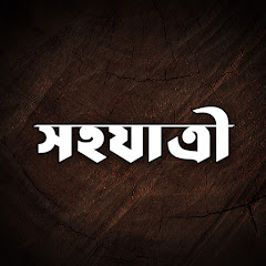 Soho Jatri