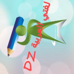 لغتي العربية DZ