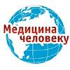 «Медицина человеку» КРЦ