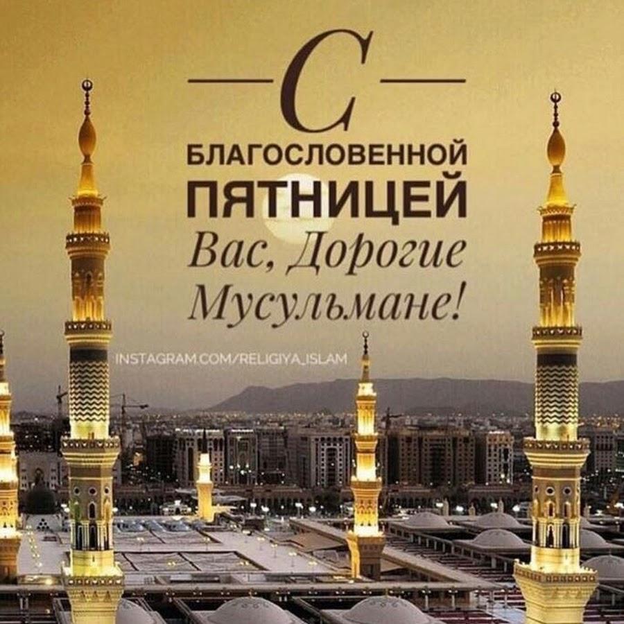 Исламские картинки поздравления с пятницей, поздравления днем