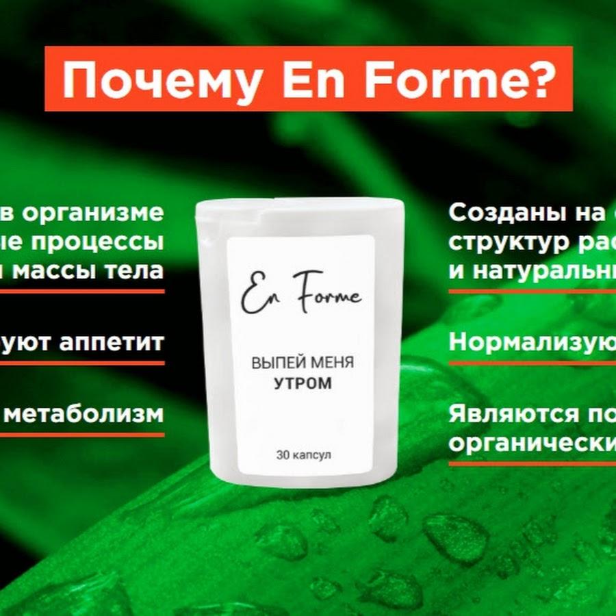 En Forme для эффективного похудения в Волгограде