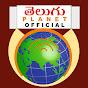 Telugu Planet Official
