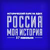 Исторический парк Россия - Моя история