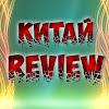 Китай Review