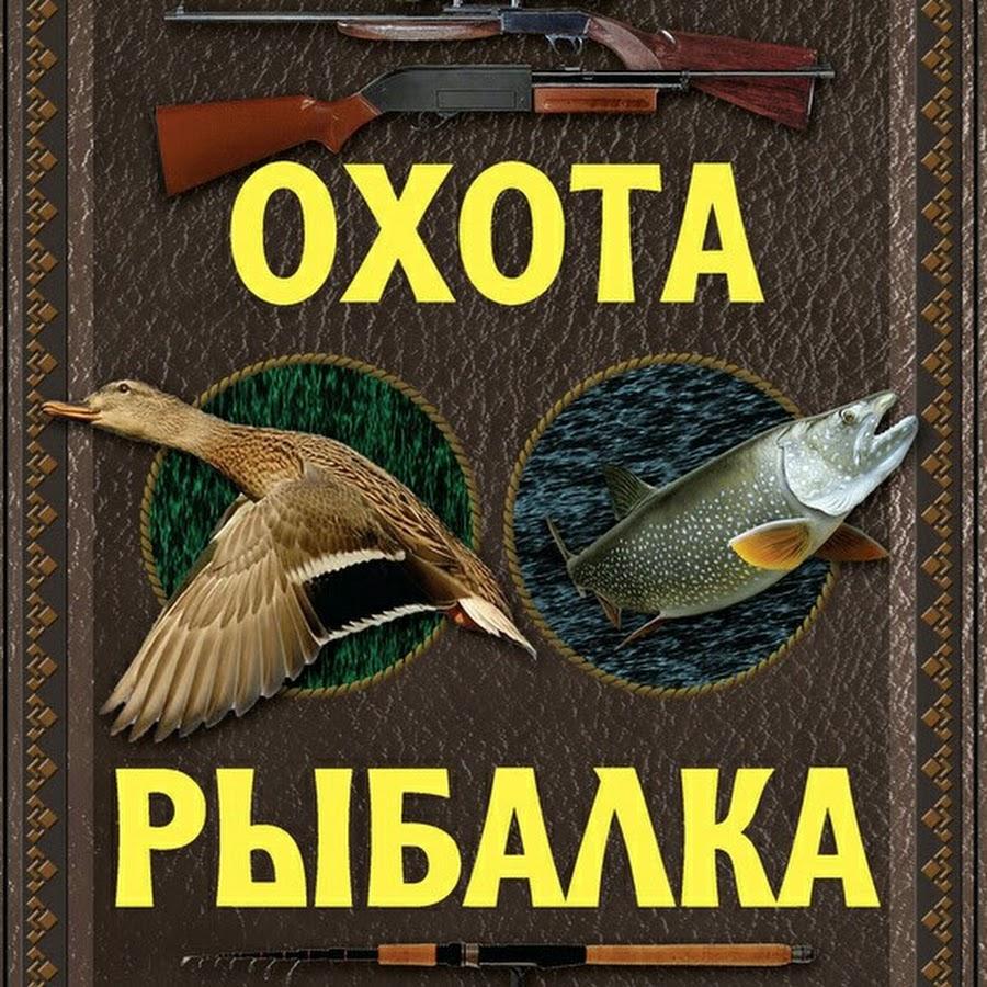 Родилась, картинки охота и рыбалка