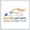 كارز داير - Cars Dir