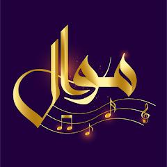 قناة موال - Mawwal Tv