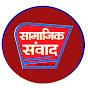 Samajik Samwad