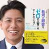 経営コンサルタント濵田将士の公式チャンネル