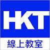 HKT 線上教室