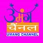 umang channel