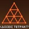tetraktysgr