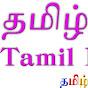 Tamil Tamils
