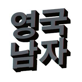 영국남자 Korean Englishman