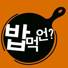 밥먹언? 쿤KOON