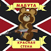 МАБУТА. РФ