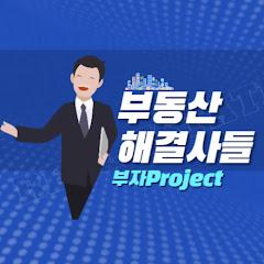 윤종주부동산TV