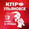 КПРФ Ульяновск