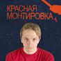 Красная Монтировка