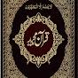 قناة القرآن الكريم - بث