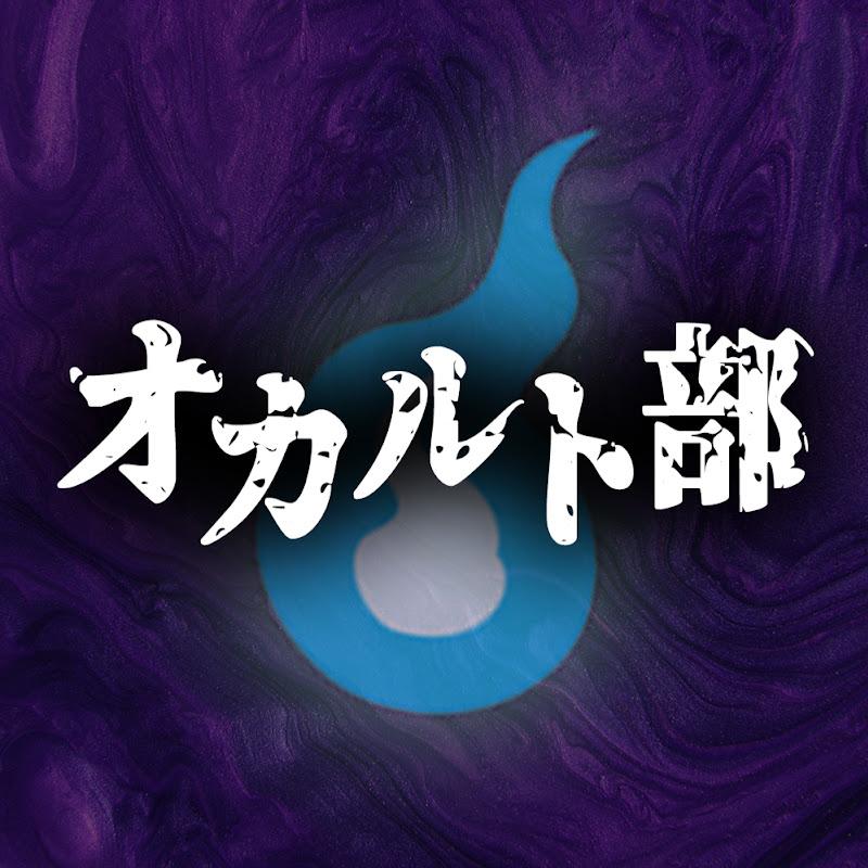 部活ONE【心霊オカルト祭り開催中】