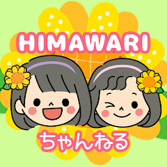 HIMAWARIちゃんねる YouTube channel avatar
