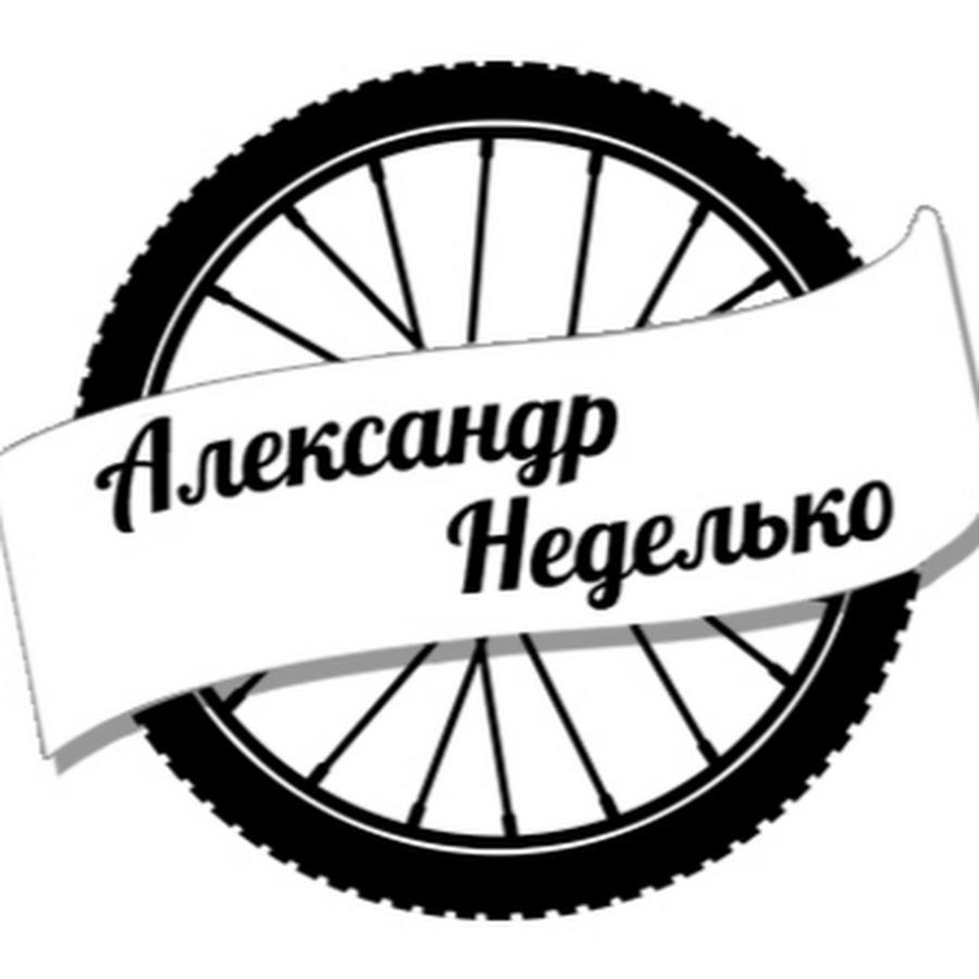 Alexander Nedelko
