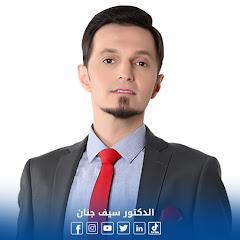 الدكتور سيف جنان drSaif janan Net Worth