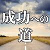 成功への道Presented by WMG