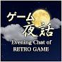 ゲーム夜話 Evening Chat of