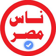 ناس مصر Net Worth