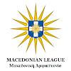 Macedonian League