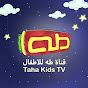 Taha Kids TV | قناة طه