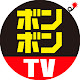 Image of ボンボンTV