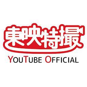 無料テレビで東映特撮YouTube Officialを視聴する