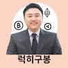 Luckygubong[Bitcoin Life]
