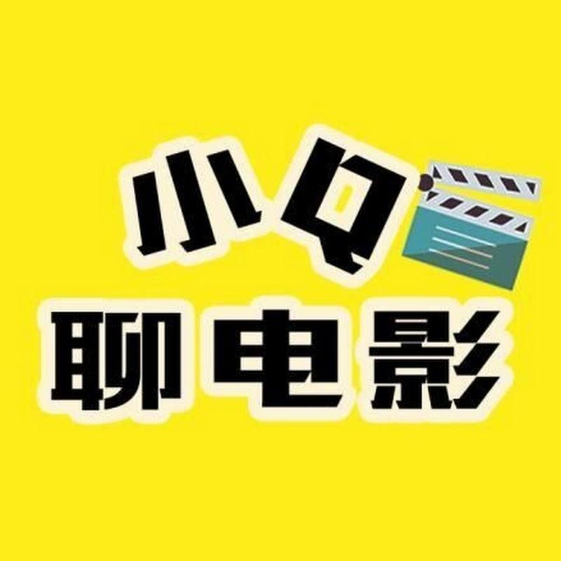 小Q聊电影