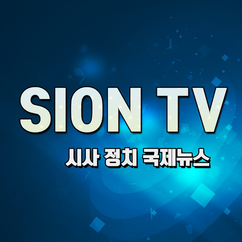 Sion TV