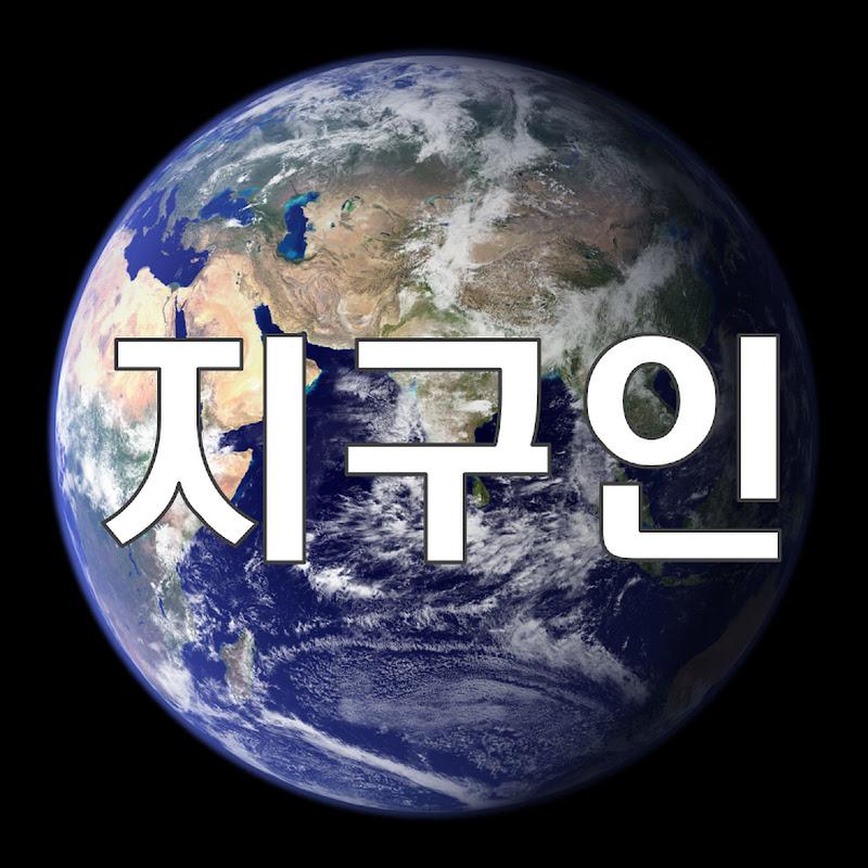 지구인지구별 인문학 여행자