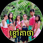 Khchao Keatha _ខ្ចៅគាថា