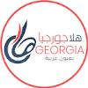 Hala Georgia هلا جورجيا