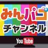 【 みんパゴチャンネル】パークゴルフ動画チャンネル