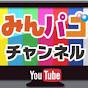 【 みんパゴチャンネル】ParkGolf