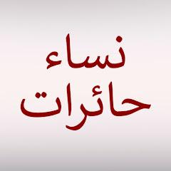 نساء حائرات - Nisa Hairat - Umutsuz Ev Kadınları