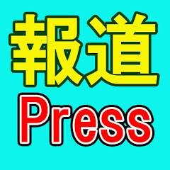 報道press