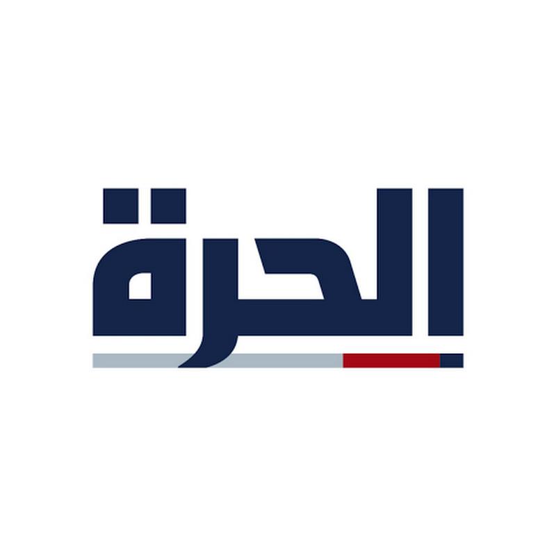 قناة الحرة - Alhurra
