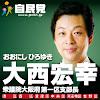 自民党衆議院大阪府第一区支部長 大西宏幸