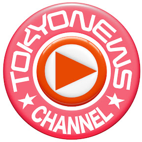 東京ニュース通信社チャンネル ユーチューバー